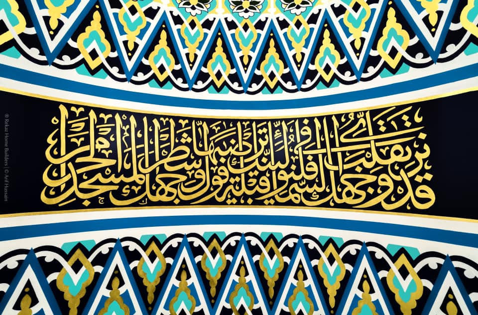 Islamic art piece with colors black, gold, blue, green and yellow